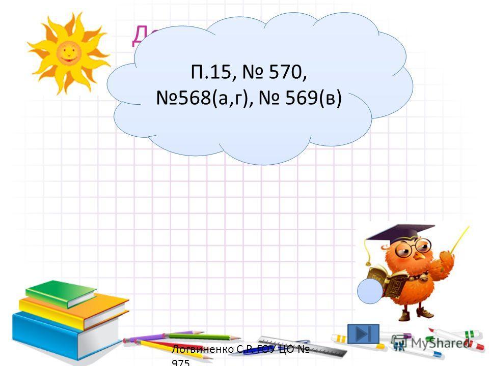Домашнее задание П.15, 570, 568(а,г), 569(в) Логвиненко С.Р. ГОУ ЦО 975