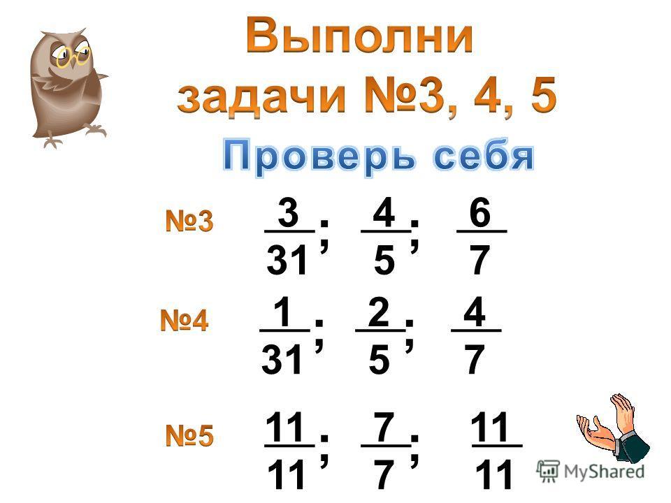 3 31 4 5 6 7 ;; 1 2 5 4 7 ;; 11 7 7 ;;