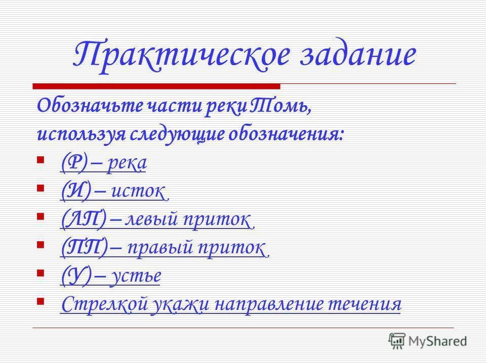 Практическое задание Обозначьте части реки Томь, используя следующие обозначения: (Р) – река (И) – исток (ЛП) – левый приток (ПП) – правый приток (У) – устье Стрелкой укажи направление течения