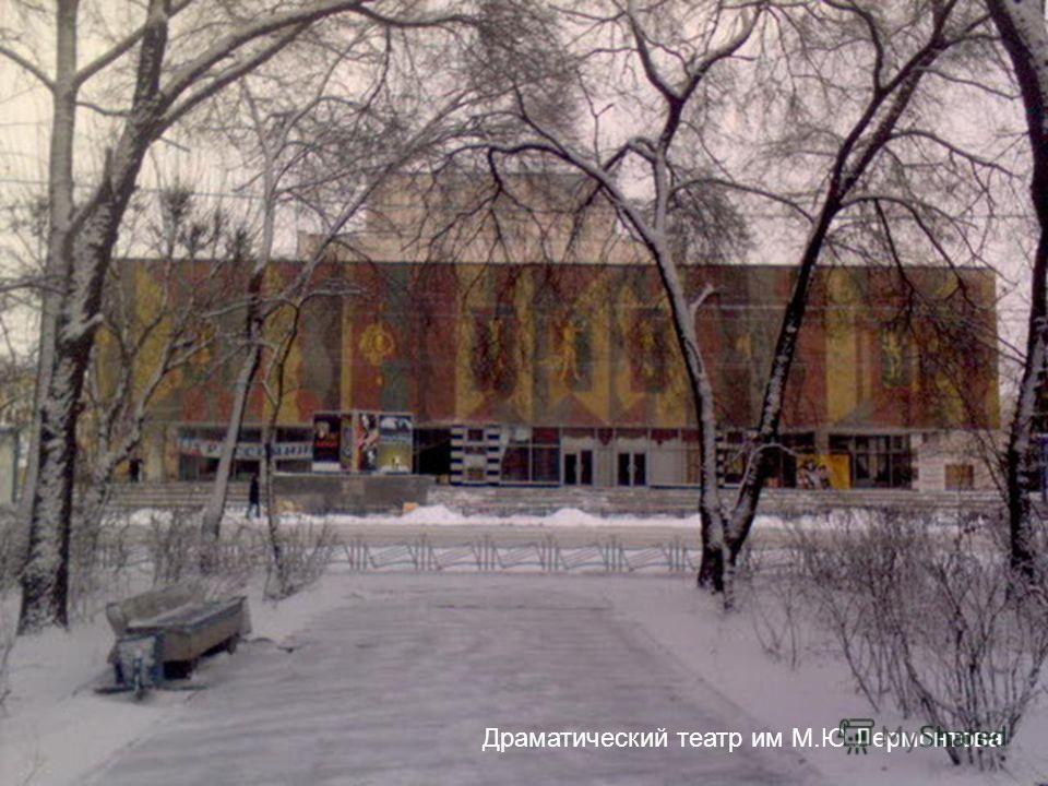 Драматический театр им М.Ю.Лермонтова