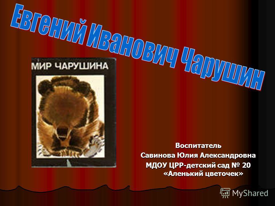 Воспитатель Савинова Юлия Александровна МДОУ ЦРР-детский сад 20 «Аленький цветочек»