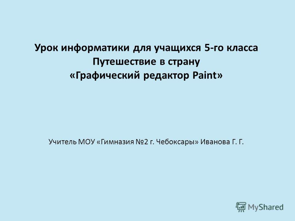 prezentatsiya-po-informatike-graficheskiy-redaktor-paint