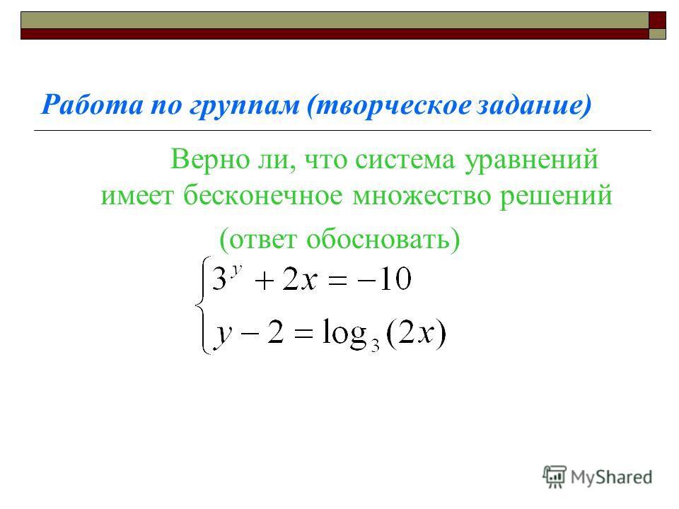 Работа по группам (творческое задание) Верно ли, что система уравнений имеет бесконечное множество решений (ответ обосновать)