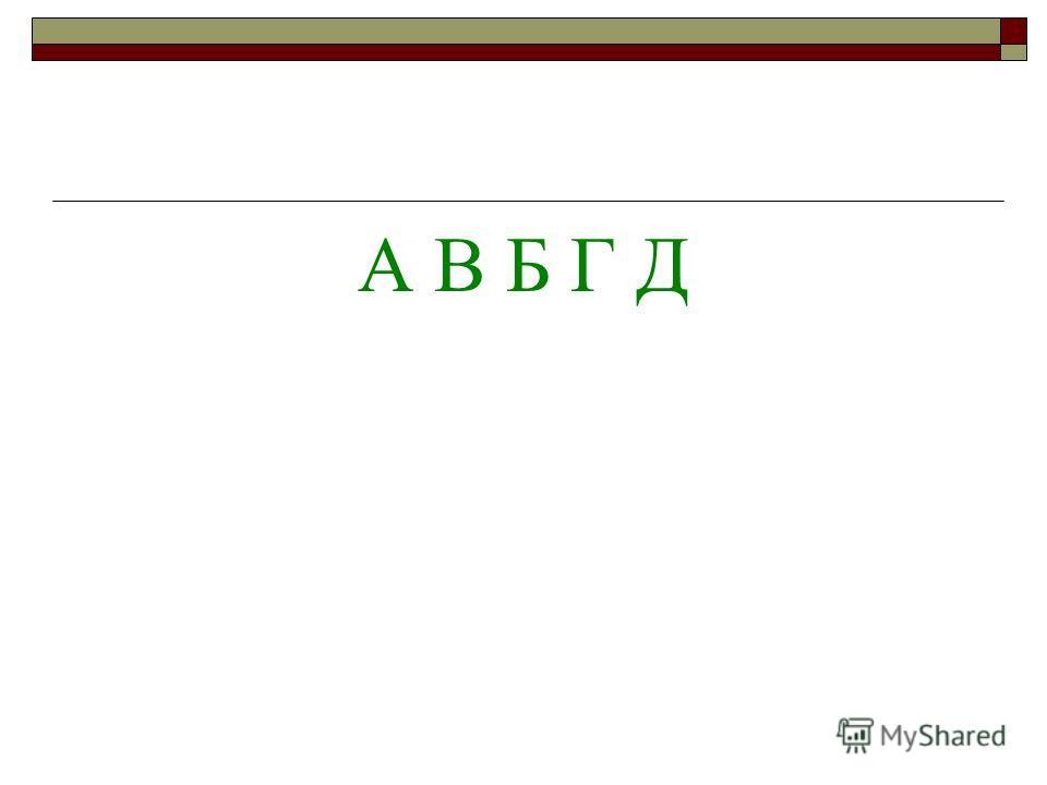 А В Б Г Д