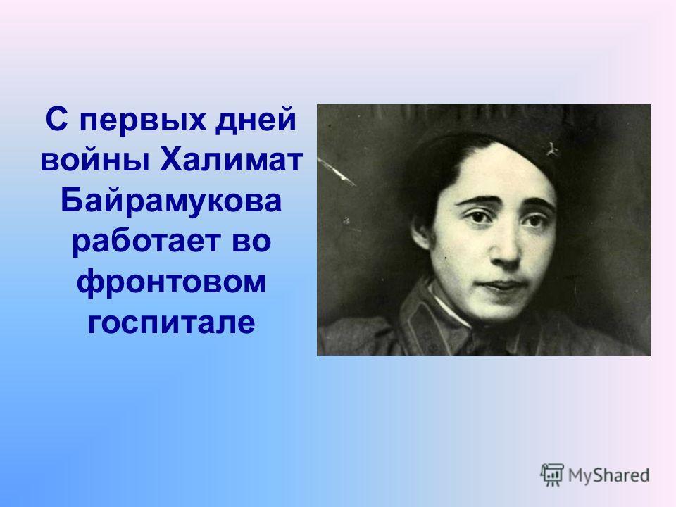 С первых дней войны Халимат Байрамукова работает во фронтовом госпитале