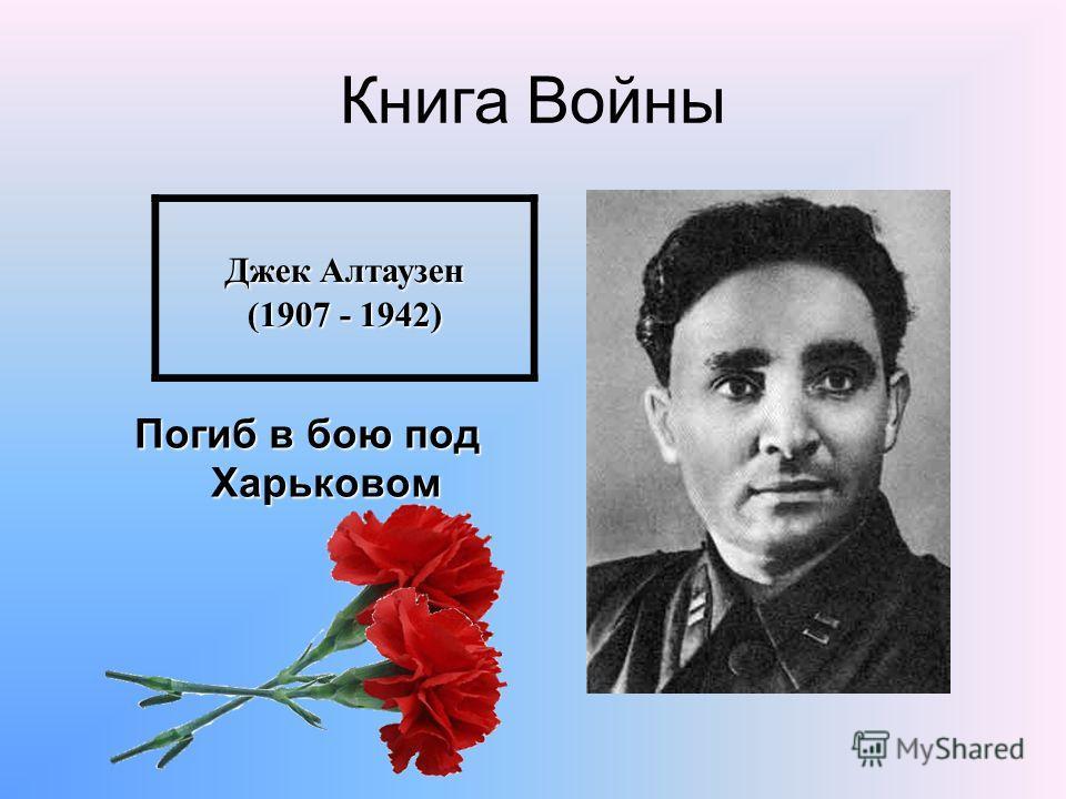 Джек Алтаузен (1907 - 1942) Книга Войны Погиб в бою под Харьковом