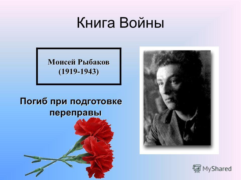 Книга Войны Моисей Рыбаков (1919-1943) Погиб при подготовке переправы