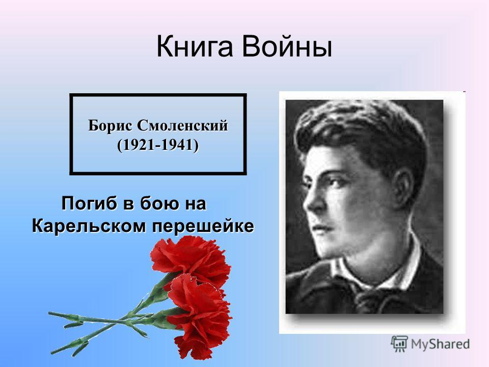 Книга Войны Борис Смоленский (1921-1941) Погиб в бою на Карельском перешейке