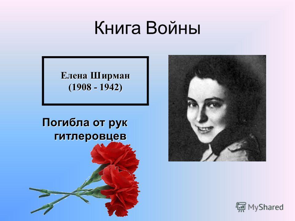 Книга Войны Елена Ширман (1908 - 1942) Погибла от рук гитлеровцев