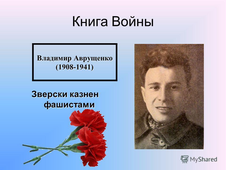 Книга Войны Владимир Аврущенко (1908-1941) Зверски казнен фашистами