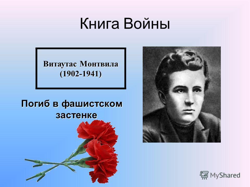 Книга Войны Витаутас Монтвила (1902-1941) Погиб в фашистском застенке