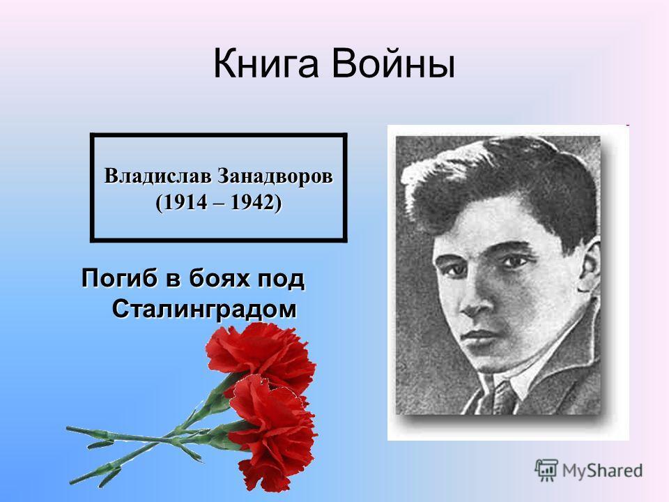 Книга Войны Погиб в боях под Сталинградом Владислав Занадворов (1914 – 1942)