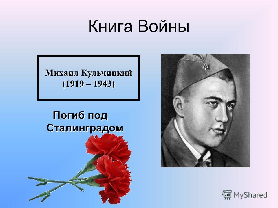 Книга Войны Погиб под Сталинградом Михаил Кульчицкий (1919 – 1943)