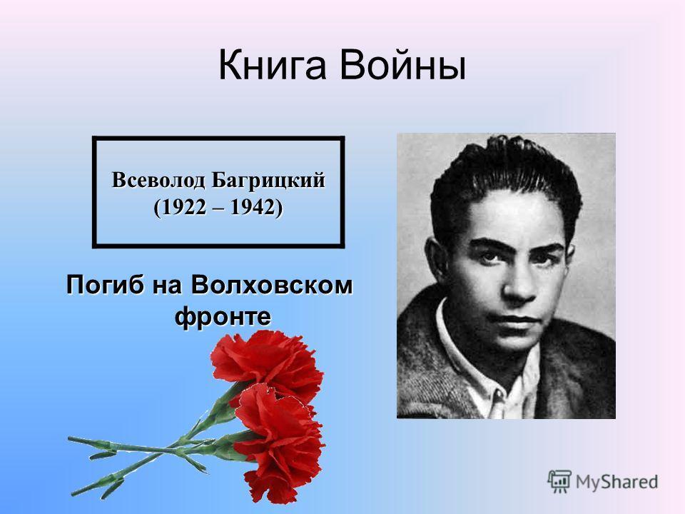 Книга Войны Погиб на Волховском фронте Всеволод Багрицкий (1922 – 1942)