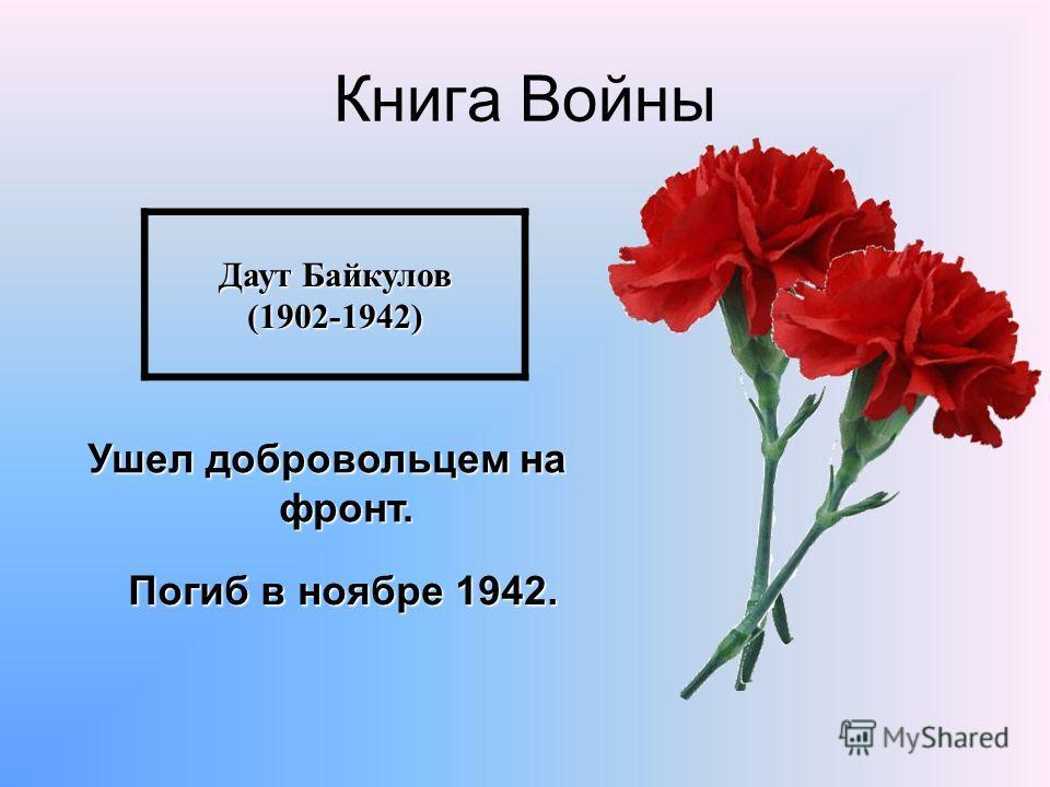 Книга Войны Ушел добровольцем на фронт. Даут Байкулов (1902-1942) Погиб в ноябре 1942.