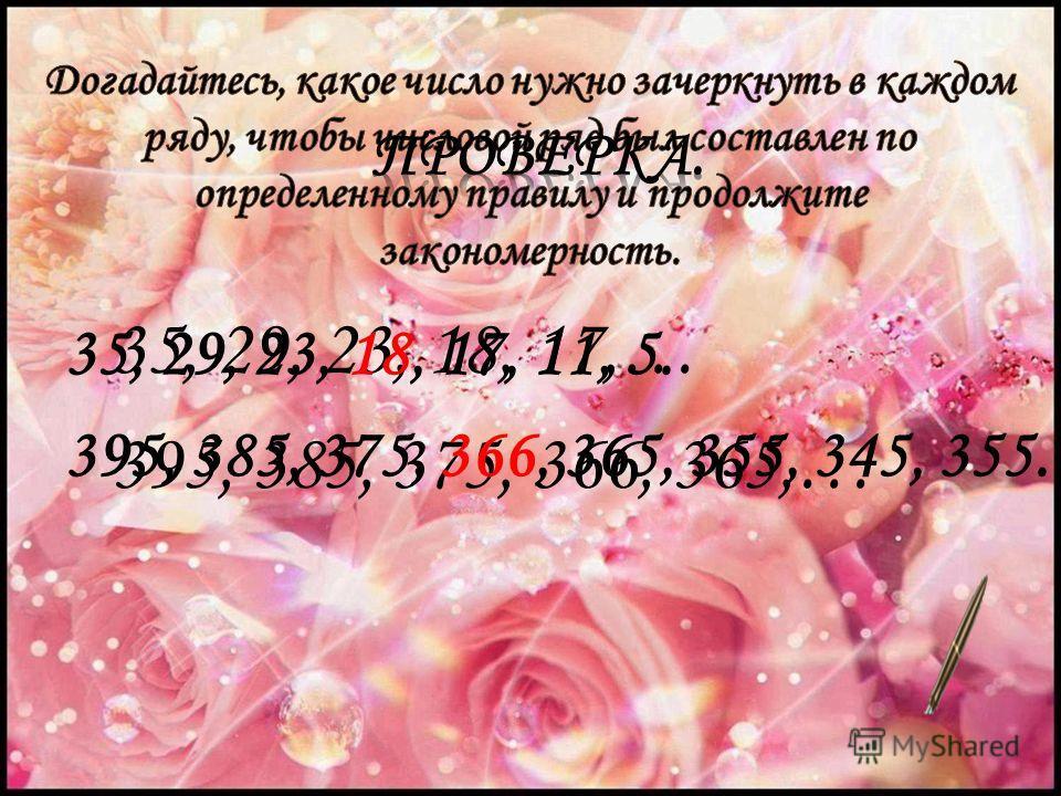 35, 29, 23, 18, 17,… 395, 385, 375, 366, 365,… 35, 29, 23, 18, 17, 11, 5. 395, 385, 375, 366, 365, 355, 345, 355.
