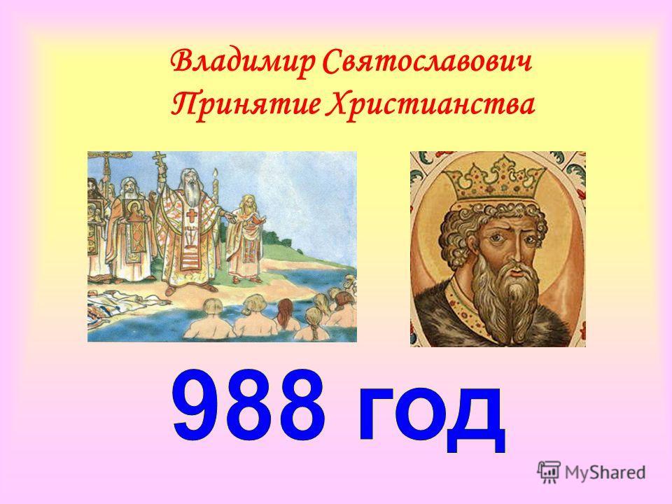 Принятие Христианства Владимир Святославович