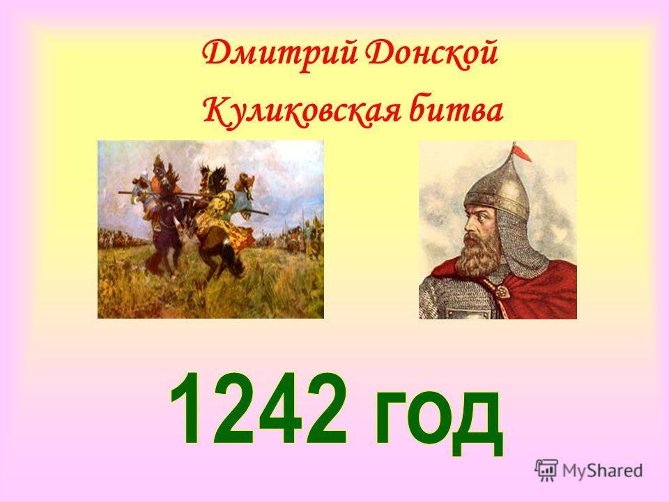 Куликовская битва Дмитрий Донской