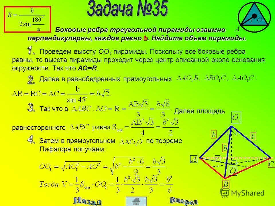 Проведем высоту пирамиды О 1 О. В правильной пирамиде высота проходит через центр окружности, вписанной в основание. Тогда проведем. Тогда Далее в Далее площадь основания равна площади 6 равносторонних треугольников со стороной а: По теореме о трех п