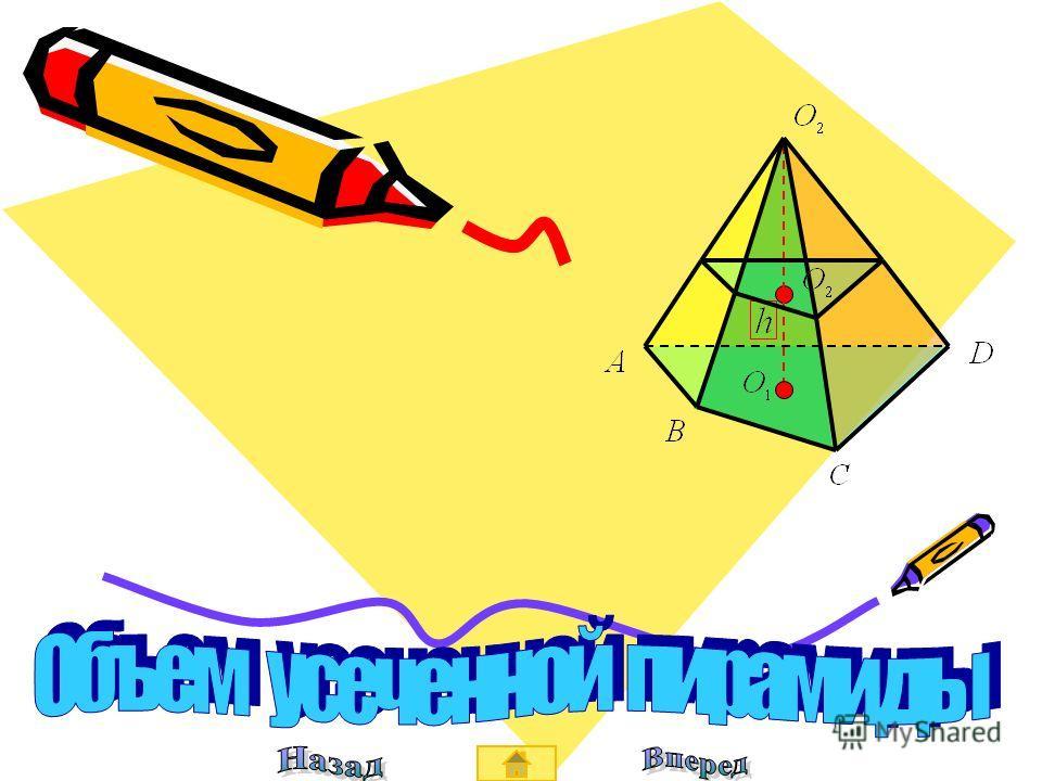 Боковые ребра треугольной пирамиды взаимно перпендикулярны, каждое равно b. Найдите объем пирамиды. Проведем высоту ОО 1 пирамиды. Поскольку все боковые ребра равны, то высота пирамиды проходит через центр описанной около основания окружности. Так чт