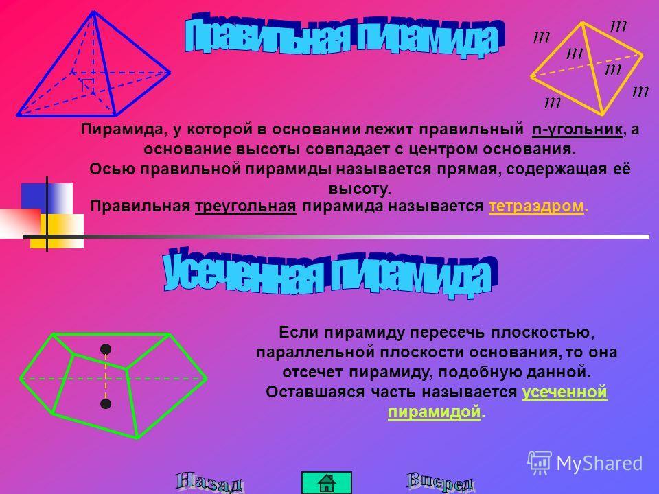 Данная точка называется вершиной пирамиды, а плоский многоугольник - основанием пирамиды. Отрезки, соединяющие вершину пирамиды с вершинами основания называются рёбрами. Высота пирамиды - перпендикуляр, опущенный из вершины пирамиды на плоскость осно