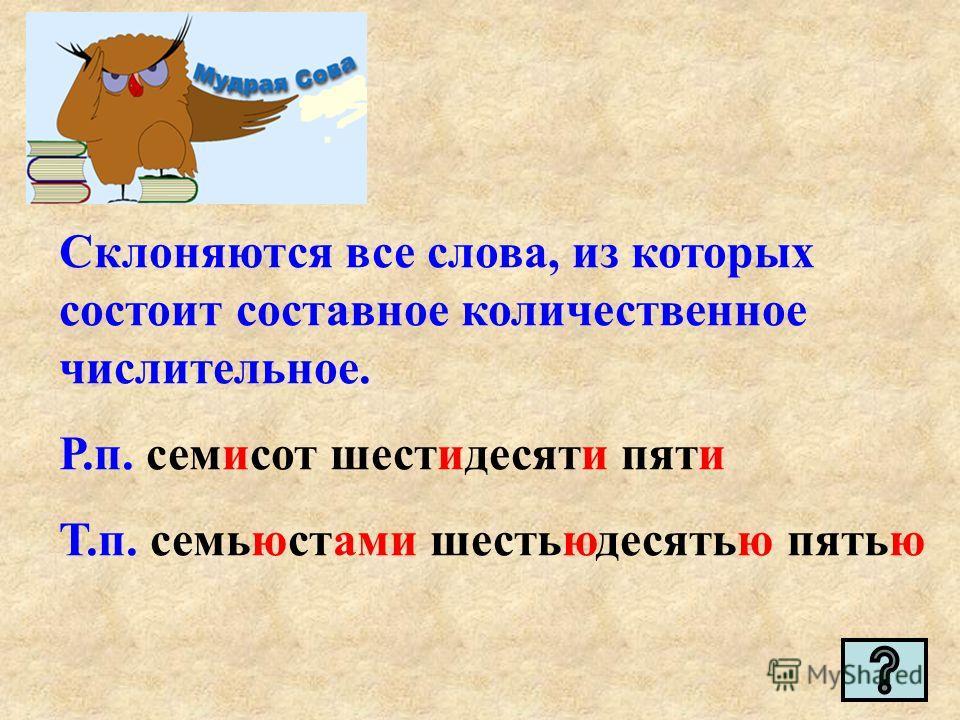 Склоняются все слова, из которых состоит составное количественное числительное. Р.п. семисот шестидесяти пяти Т.п. семьюстами шестьюдесятью пятью