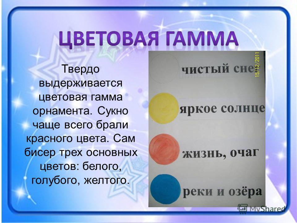 Твердо выдерживается цветовая гамма орнамента. Сукно чаще всего брали красного цвета. Сам бисер трех основных цветов: белого, голубого, желтого.