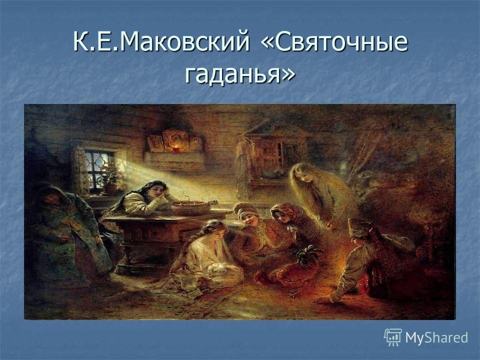 К.Е.Маковский «Святочные гаданья»