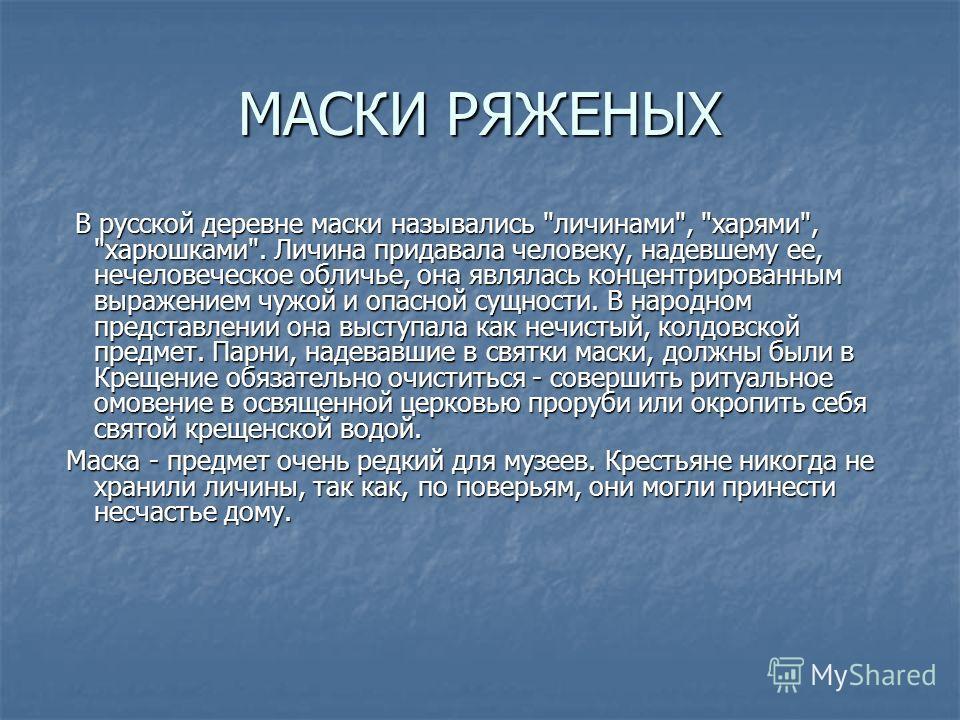 МАСКИ РЯЖЕНЫХ В русской деревне маски назывались