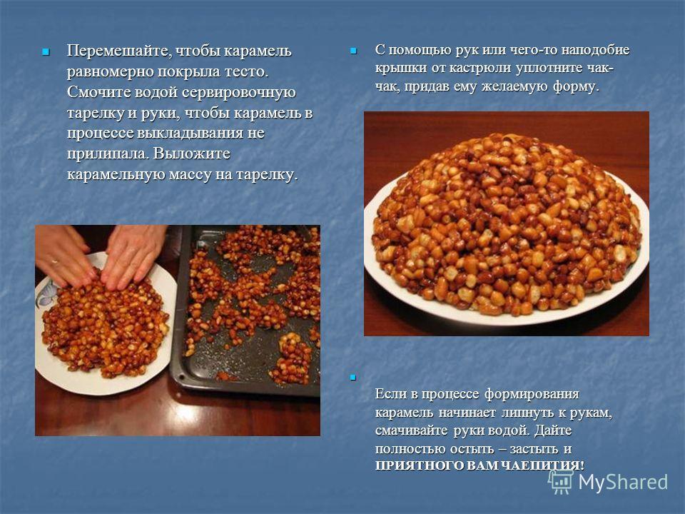 Перемешайте, чтобы карамель равномерно покрыла тесто. Смочите водой сервировочную тарелку и руки, чтобы карамель в процессе выкладывания не прилипала. Выложите карамельную массу на тарелку. Перемешайте, чтобы карамель равномерно покрыла тесто. Смочит