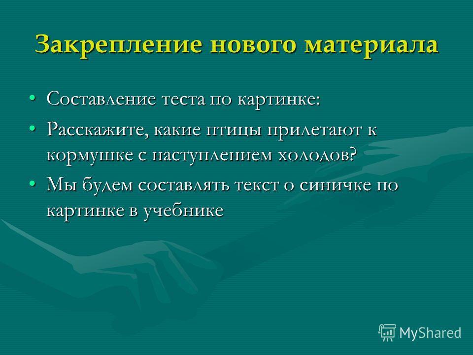 Конспект урока по русскому языку 2 класс в коррекционной школе