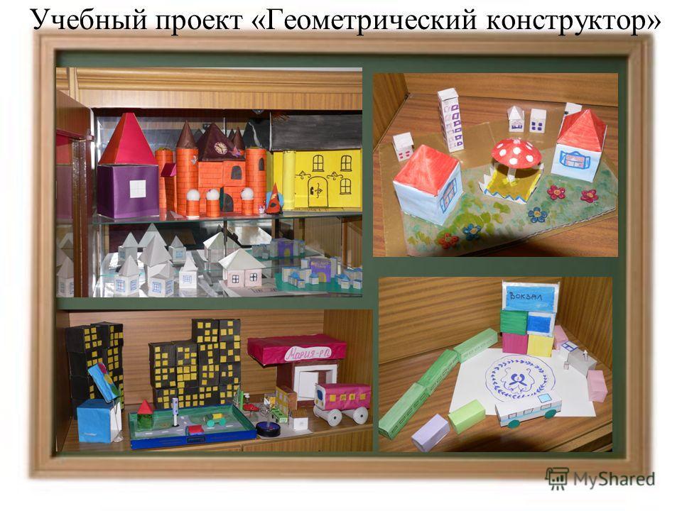 Учебный проект «Геометрический конструктор»