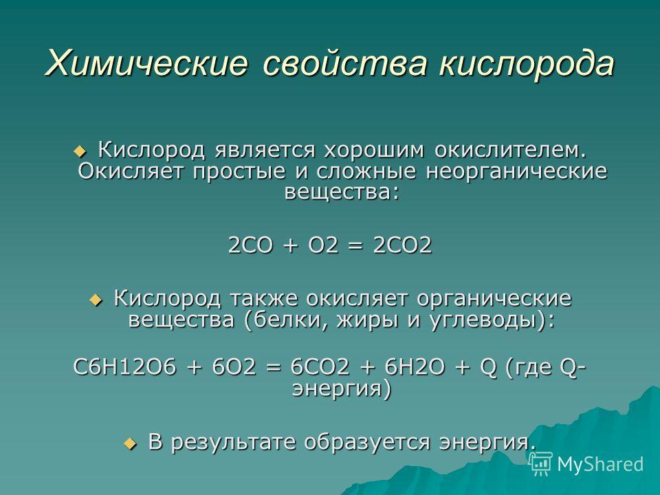 Химические свойства кислорода Кислород является хорошим окислителем. Окисляет простые и сложные неорганические вещества: Кислород является хорошим окислителем. Окисляет простые и сложные неорганические вещества: 2СО + О2 = 2СО2 Кислород также окисляе