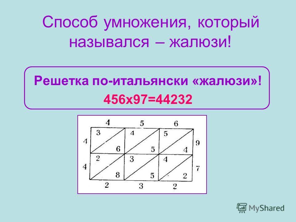 Способ умножения, который назывался – жалюзи! Решетка по-итальянски «жалюзи»! 456х97=44232