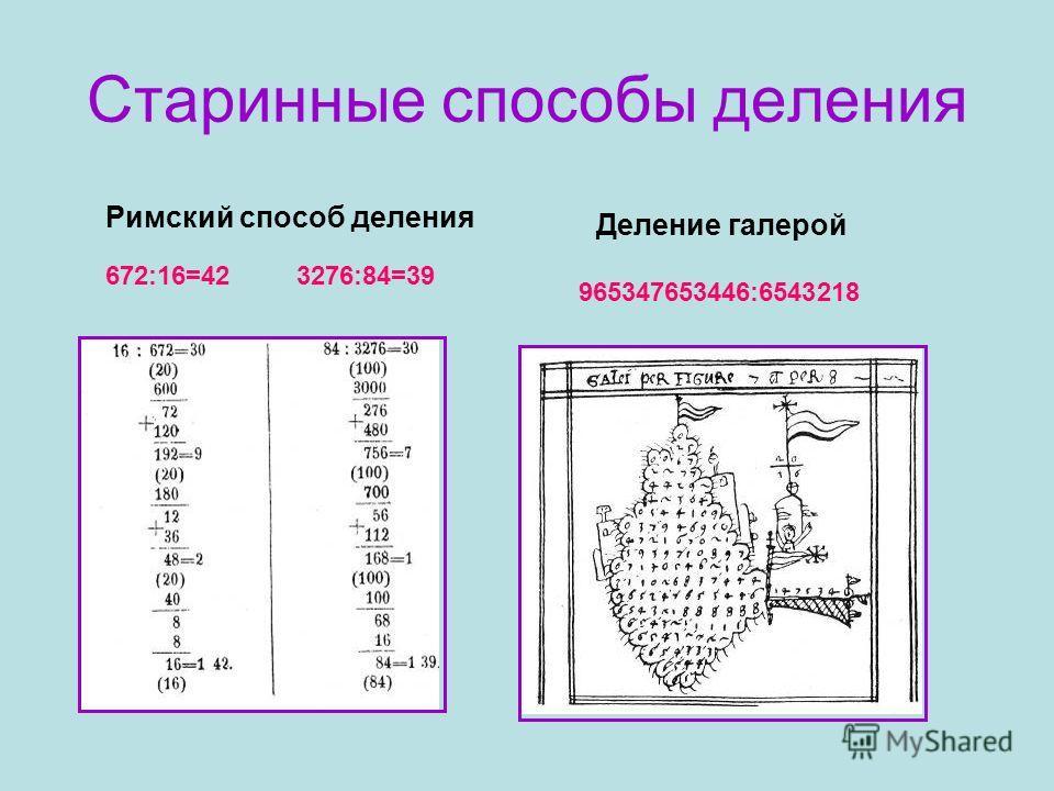 Римский способ деления 672:16=423276:84=39 Деление галерой 965347653446:6543218 Старинные способы деления