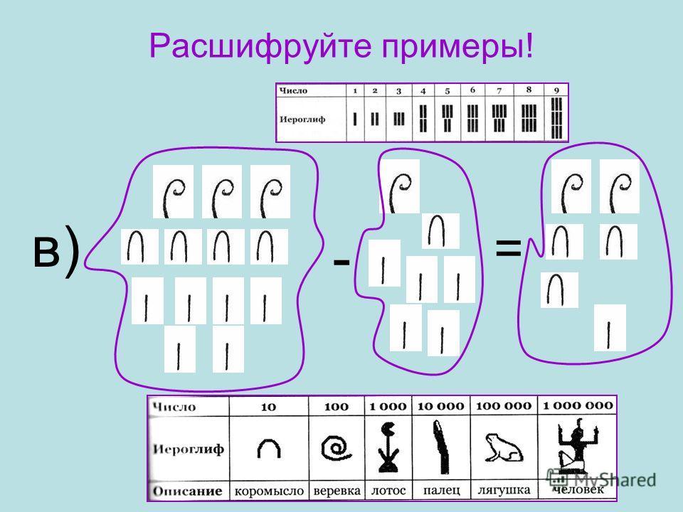 Расшифруйте примеры! - = в)