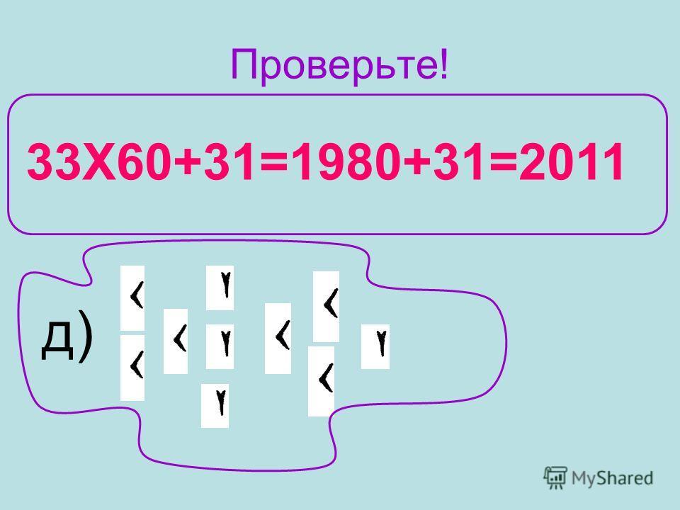Проверьте! д) 33Х60+31=1980+31=2011