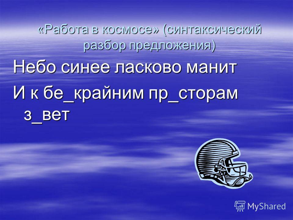 «Русский язык необыкновенно богат наречиями, которые делают нашу речь точной, образной, выразительной. Максим Горький Максим Горький