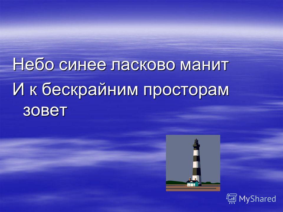«Работа в космосе» (синтаксический разбор предложения) Небо синее ласково манит И к бе_крайним пр_сторам з_вет