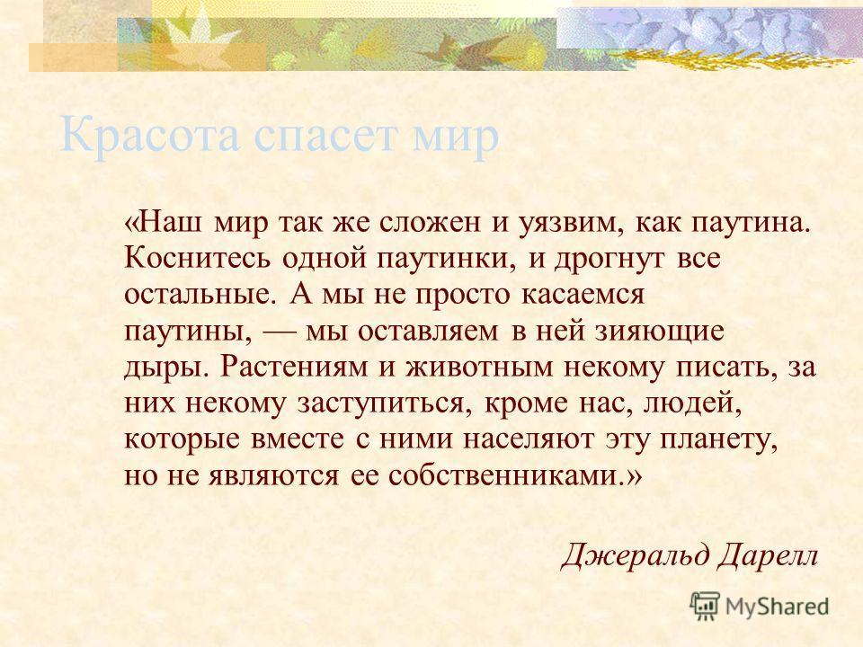Карта животных Алтайского края