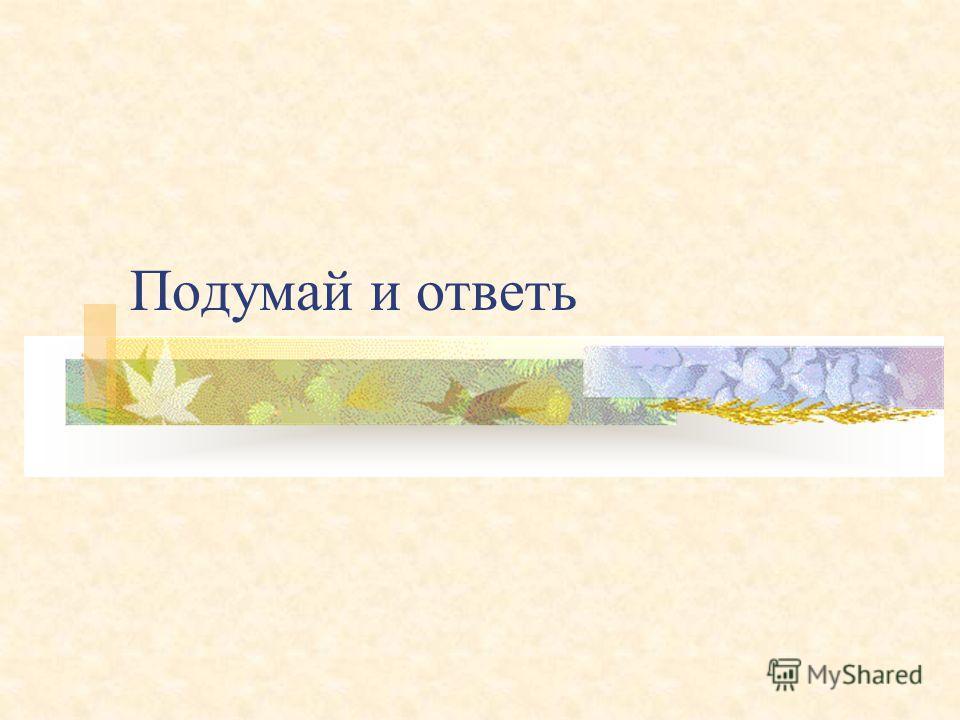 Тигирекский заповедник Алтайского края Площадь его составляет более 40000 га. Эти земли богаты полезными ископаеыми, здесь обнаружены железные, молибдено-вольфрамовые руды, золото, месторождения цветных камней. Постановлением Правительства РФ от 4 де