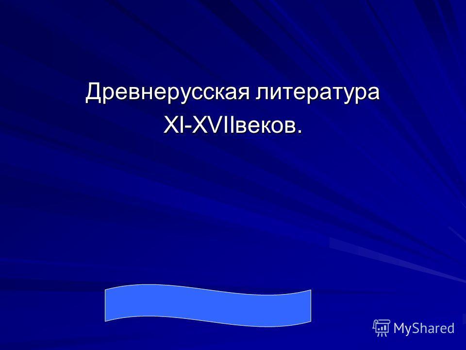Древнерусская литература XI-XVIIвеков.