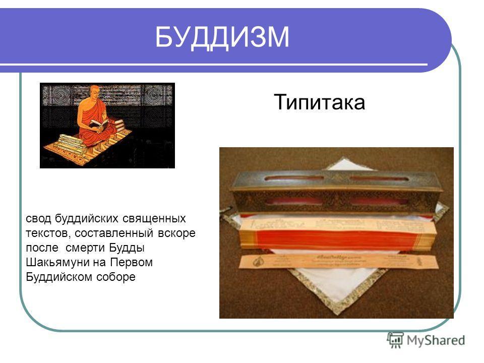 БУДДИЗМ свод буддийских священных текстов, составленный вскоре после смерти Будды Шакьямуни на Первом Буддийском соборе Типитака