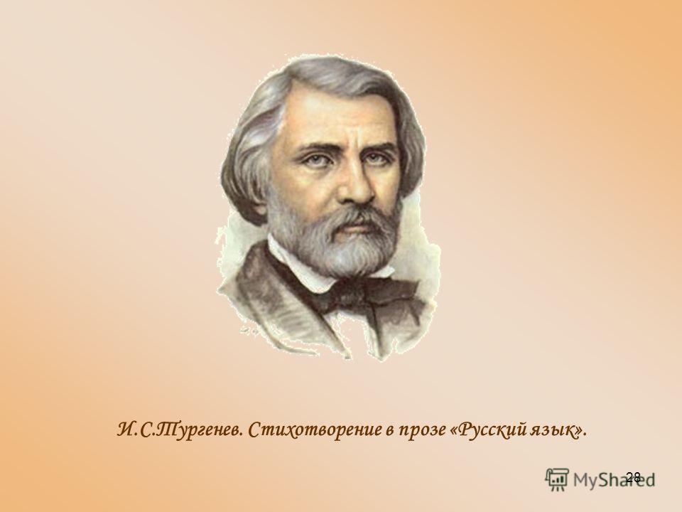 28 И.С.Тургенев. Стихотворение в прозе «Русский язык».