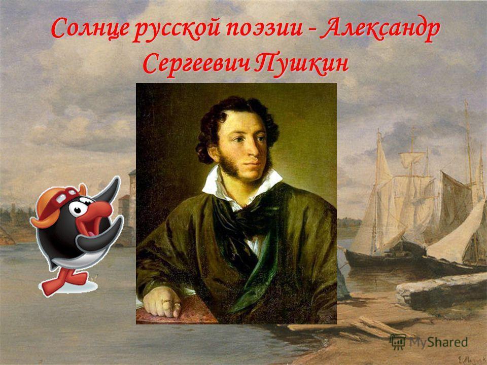 Солнце русской поэзии - Александр Сергеевич Пушкин