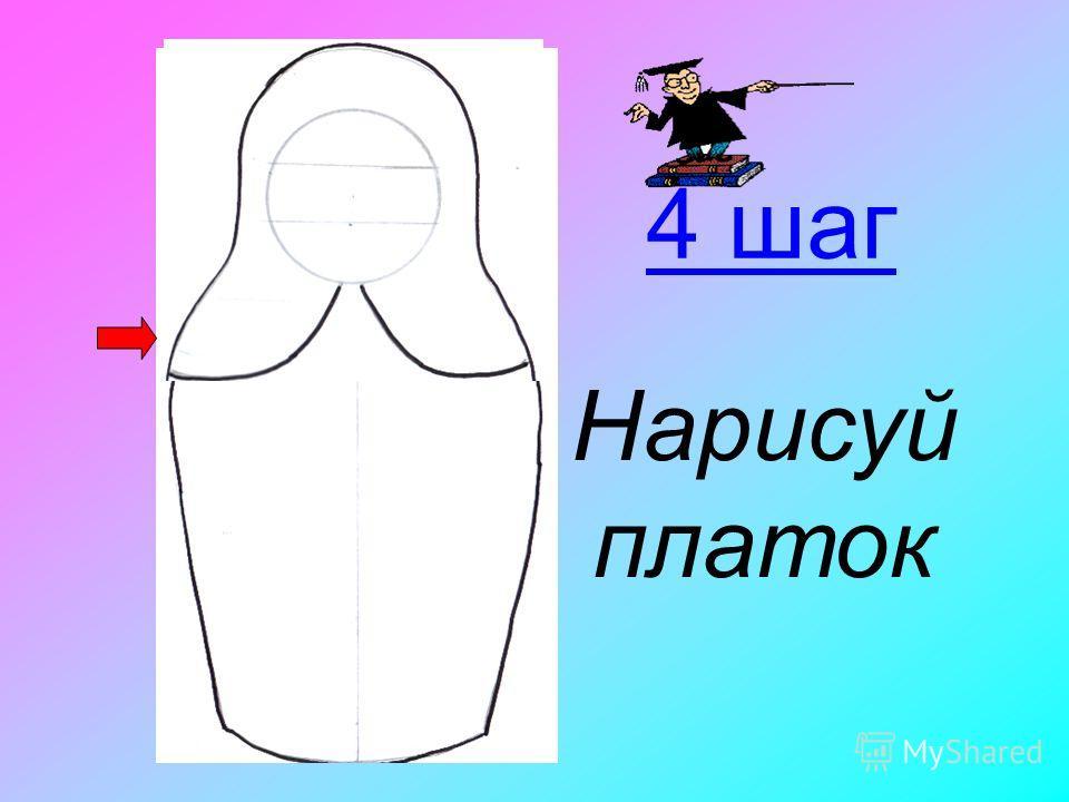 Нарисуй платок 4 шаг