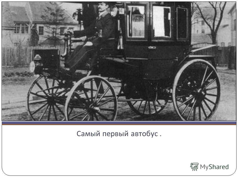 Самый первый автобус.