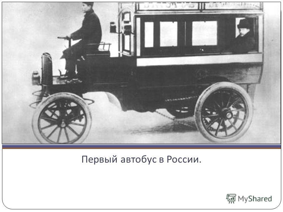 Первый автобус в России.