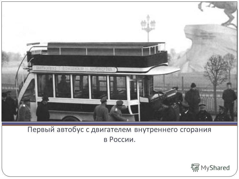 Первый автобус с двигателем внутреннего сгорания в России.