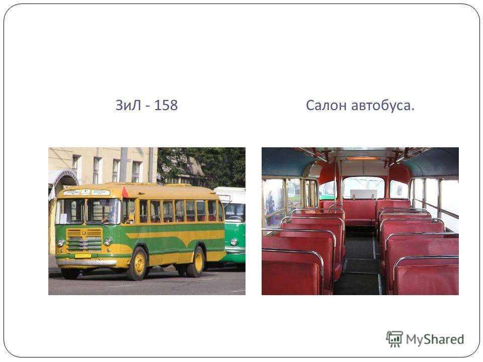 ЗиЛ - 158 Салон автобуса.